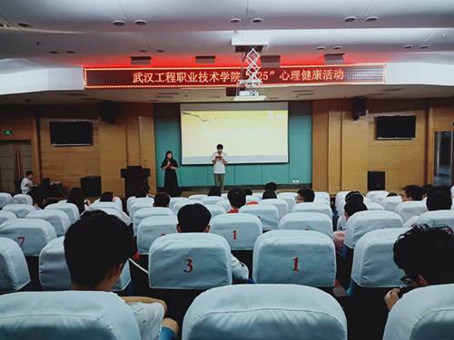 """心理健康教育中心举办""""5.25 我爱我""""心灵互动活动"""
