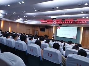 经贸学院团总支、学生会2019年第一次大会召开