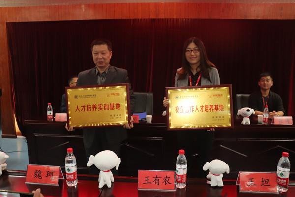 我校与京东集团签署校企合作协议暨授牌仪式成功举行