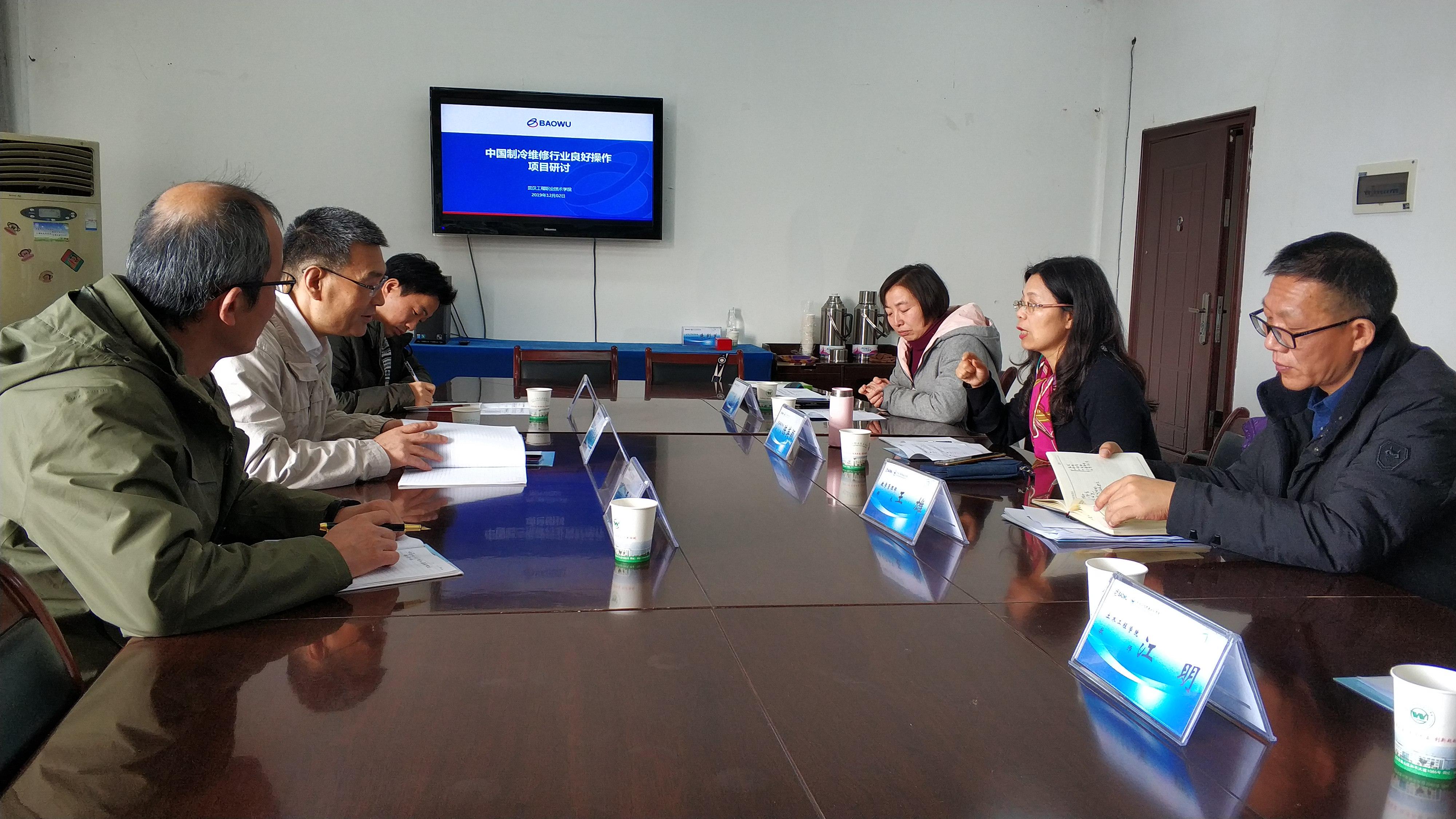 中国职工教育和职业培训协会领导到我校调研工作