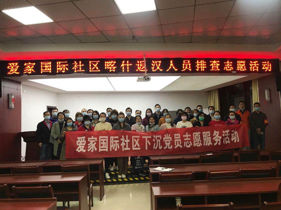 图三:下沉党员爱家国际社区喀什返汉人员排查