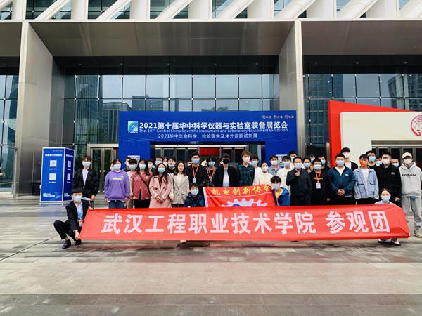 机电学院师生参观华中科学仪器与实验室装备展会
